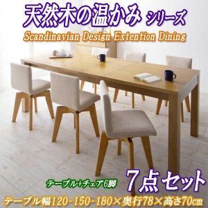 ダイニングテーブルセット 6人用 7点セット 3段階伸縮式 幅120-150-180cm 天然木の温かみシリーズ three-links