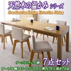 ダイニングテーブルセット 6人用 7点セット 3段階伸縮式 幅145-175-205cm 天然木の温かみシリーズ three-links