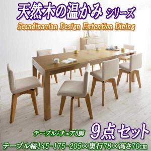 ダイニングテーブルセット 8人用 9点セット 3段階伸縮式 幅145-175-205cm 天然木の温かみシリーズ|three-links
