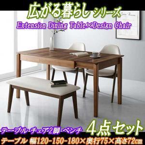 ダイニングテーブルセット 4人用 4点セット 3段階伸縮式 幅120-150-180cm 広がる暮らしシリーズ three-links