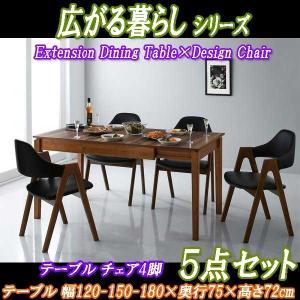 ダイニングテーブルセット 4人用 5点セット 3段階伸縮式 幅120-150-180cm 広がる暮らしシリーズ three-links