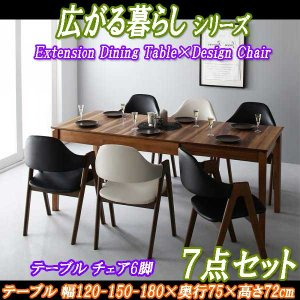 ダイニングテーブルセット 6人用 7点セット 3段階伸縮式 幅120-150-180cm 広がる暮らしシリーズ three-links