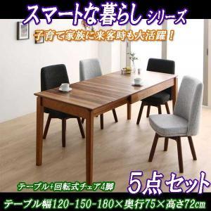 ダイニングテーブルセット 4人用 5点セット 3段階伸縮式 幅120-150-180cm スマートな暮らしシリーズ three-links