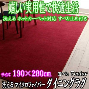 ラグ 190×280cm ダイニングラグ マイクロファイバー 選べる7色|three-links