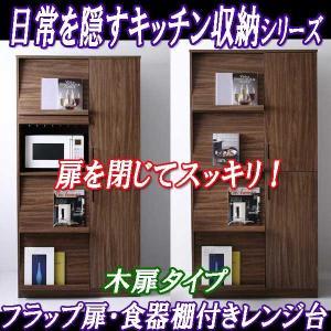 レンジ台 フラップ扉 食器棚付き 木扉タイプ 日常を隠すキッチンシリーズ|three-links