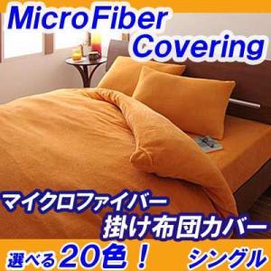 掛け布団カバー シングル マイクロファイバーは、毎日、素肌に触れる掛け布団カバーのしっとりなめらかで...