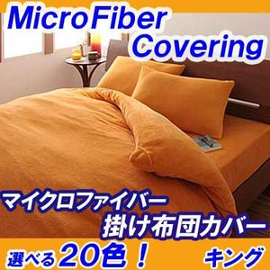 掛け布団カバー キング マイクロファイバーは、毎日、素肌に触れる掛け布団カバーの、しっとりなめらかで...