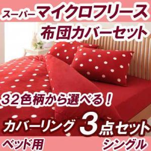 布団カバーセット シングル 3点セット マイクロフリース ベッド用|three-links