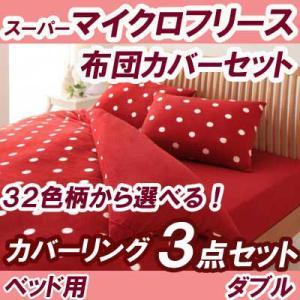 布団カバーセット ダブル 3点セット マイクロフリース ベッド用|three-links