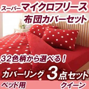 布団カバーセット クイーン 3点セット マイクロフリース ベッド用 three-links