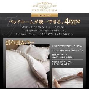 布団カバーセット セミダブル 3点セット ホテルスタイル ベッド用|three-links|06