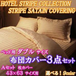 布団カバーセットダブル 3点セット Sストライプ ベッド用Aセットは、おしゃれに寝室の雰囲気をグッと...