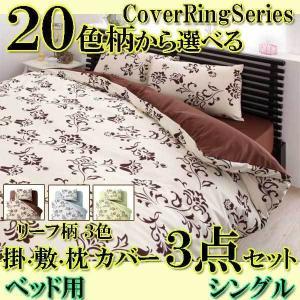 布団カバーセットシングル 3点セット リーフ柄ベッド用は、上品なスタンダードデザインダマスク織のよう...