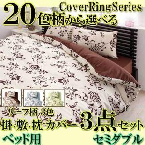 布団カバーセット セミダブル 3点セット リーフ柄 ベッド用は、上品なスタンダードデザインダマスク織...