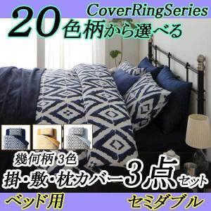 布団カバーセット セミダブル 3点セット 幾何柄 ベッド用|three-links