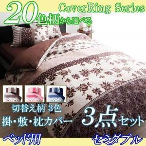 布団カバーセット セミダブル 3点セット 切替え柄 ベッド用|three-links