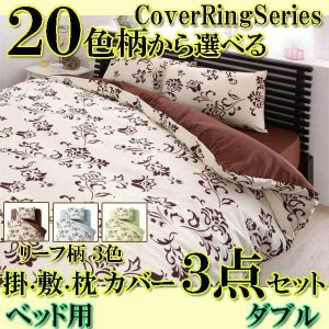 布団カバーセットダブル 3点セット リーフ柄 ベッド用は、上品なスタンダードデザインダマスク織のよう...