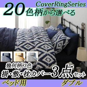 布団カバーセット ダブル 3点セット 幾何柄 ベッド用|three-links