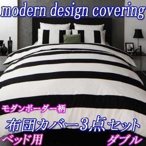 布団カバーセット ダブル 3点セット Mボーダー柄 ベッド用|three-links