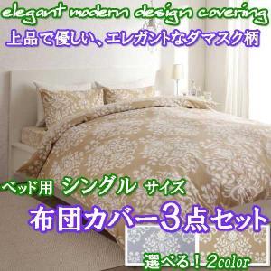 布団カバーセット シングル 3点セット ダマスク柄 ベッド用