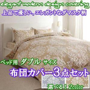 布団カバーセット ダブル 3点セット ダマスク柄 ベッド用|three-links