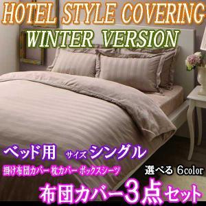 布団カバーセット シングル 3点セット ベッド用 Hストライプ 冬Ver