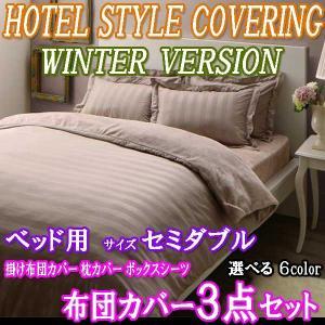 布団カバーセット セミダブル 3点セット ベッド用 Hストライプ 冬Ver