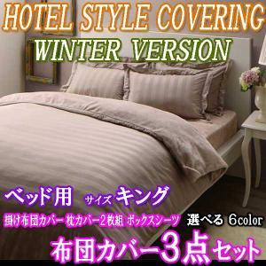 布団カバーセット キング 3点セット ベッド用 Hストライプ 冬Ver