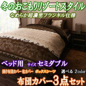 布団カバーセット セミダブル 3点セット ベッド用 冬のおこもりリゾートスタイルシリーズは、なめらか...