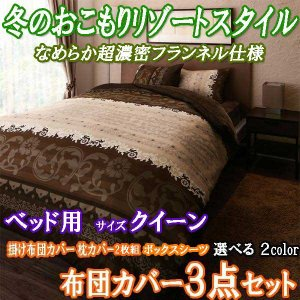 布団カバーセット クイーン 3点セット ベッド用 冬のリゾートスタイル three-links