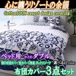 布団カバーセット ダブル 3点セット ベッド用 心に纏うリゾートの余韻シリーズは、海外リゾートホテル...