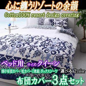 布団カバーセット クイーン 3点セット ベッド用 心に纏うリゾートの余韻シリーズは、海外リゾートホテ...