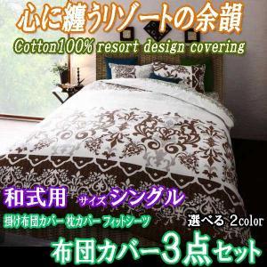 布団カバーセット シングル 3点セット 和式用 心に纏うリゾートの余韻シリーズは、海外リゾートホテル...