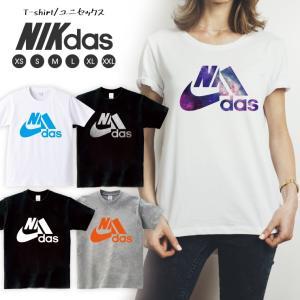 Tシャツ メンズ レディース 半袖 UNISEX NIKdas ナイダス ハーフロゴ ストリート パロディ 韓国ファッション ペア お揃い クルーネック プリントTシャツ|three-o-one