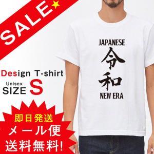 Tシャツ セール 半袖 メンズ UNISEX ユニセックス 令和 新元号 JAPANESE NEW ...
