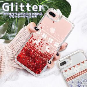 キラキラ 動く グリッター ラメ 流れる スマホケース アイフォン8 ケース iPhone XR X XS Max 7 6 plus 雪結晶 鹿 トナカイ クリスマスツリー 冬 ペア|three-o-one