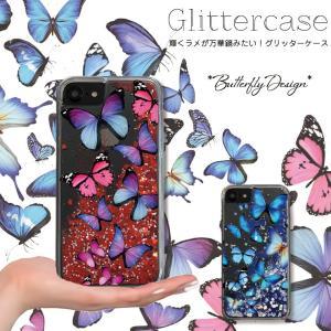 キラキラ 動く グリッター ラメ 流れる スマホケース アイフォン8 ケース iPhone XR X XS Max 7 6 plus 蝶々 バタフライ きれい おしゃれ|three-o-one