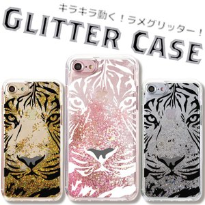 キラキラ 動く グリッター ラメ 流れる スマホケース アイフォン8 ケース iPhone XR X XS Max 7 6 plus トラ タイガー 動物 野生 かっこいい|three-o-one