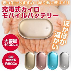 充電式カイロ・モバイルバッテリー・LEDライト・バイブ機能としても使える 4Way商品です。  ※寒...