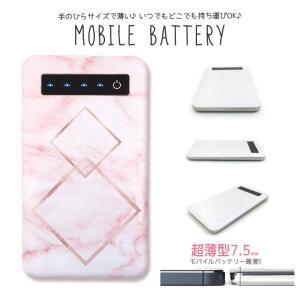 モバイルバッテリー 大容量 薄型 防災グッズ 4000mAh iPhone スマホ 充電器 軽量 マーブル 大理石 ピンク ラメ風|three-o-one