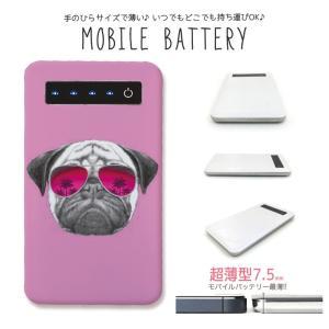 モバイルバッテリー 大容量 薄型 防災グッズ 4000mAh iPhone スマホ 充電器 軽量 パグ 犬 いぬ サングラス かっこいい|three-o-one