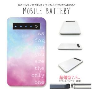 モバイルバッテリー 大容量 薄型 防災グッズ 4000mAh iPhone スマホ 充電器 軽量 パステル 名言 宇宙 ゆめかわいい|three-o-one