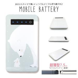 モバイルバッテリー 大容量 薄型 防災グッズ 4000mAh iPhone スマホ 充電器 軽量 シロクマ うさぎ アニマル 動物|three-o-one