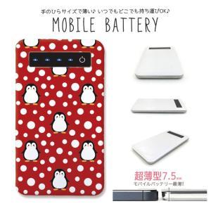 モバイルバッテリー 大容量 薄型 防災グッズ 4000mAh iPhone スマホ 充電器 軽量 ペンギン ぺんぎん ドット 水玉|three-o-one