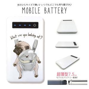 モバイルバッテリー 大容量 薄型 防災グッズ 4000mAh iPhone スマホ 充電器 軽量 パグ おんぶ 犬 おもしろ|three-o-one