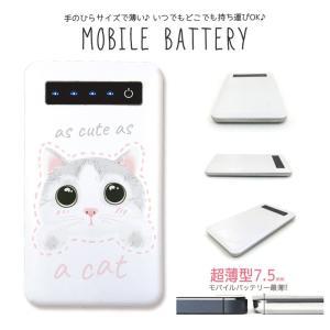 モバイルバッテリー 大容量 薄型 防災グッズ 4000mAh iPhone スマホ 充電器 軽量 ネコ 愛くるしい ねこ 動物|three-o-one