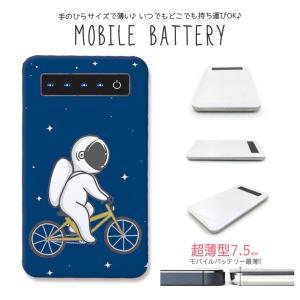 モバイルバッテリー 大容量 薄型 防災グッズ 4000mAh iPhone スマホ 充電器 軽量 宇宙飛行士 自転車 星 宇宙 おもしろ|three-o-one