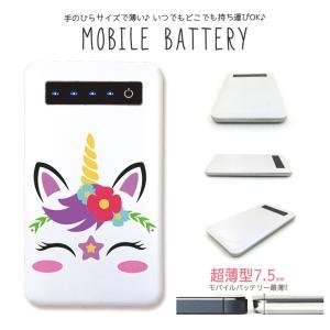 モバイルバッテリー 大容量 薄型 防災グッズ 4000mAh iPhone スマホ 充電器 軽量 ユニコーン 馬 花 星 ゆめかわ|three-o-one