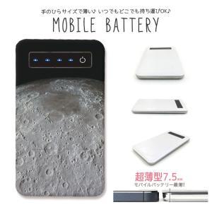 モバイルバッテリー 大容量 薄型 防災グッズ 4000mAh iPhone スマホ 充電器 軽量 月 惑星 月面 リアル かっこいい|three-o-one
