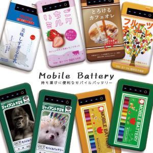 モバイルバッテリー 大容量 薄型 防災グッズ 4000mAh iPhone スマホ 充電器 軽量 牛乳 ノート 学習長 ゴリラ パロディ おもしろ|three-o-one